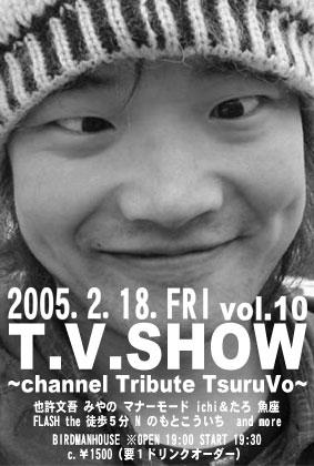tvshow200502.jpg