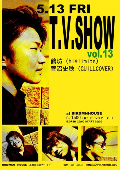 tvshow200505.jpg